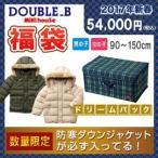 予約スタート 2017年新春福袋5万円 送料無料 DOUBLE.B ダブルB mikihouse 12月20日以降お届け  90cm、100cm、110cm、120cm、130cm、140cm、150cm