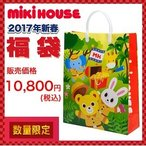予約スタート 2017年1万円新春福袋 ミキハウス mikihouse 1月1日以降お届け 80cm、90cm、100cm、110cm、120cm、130cm