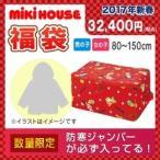 予約スタート 2017年新春福袋3万円 ミキハウス mikihouse 送料無料 12月20日以降お届け 80cm、90cm、100cm、110cm、120cm、130cm、140cm、150cm