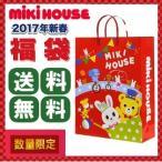 予約スタート 2017年2万円新春福袋 ミキハウス mikihouse 送料無料 1月1日以降お届け 80cm、90cm、100cm、110cm、120cm、130cm