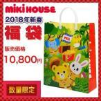 (限定20%オフ)2018年新春福袋1万円(ミキハウス)mikihouse(1月1日以降お届け)(80cm〜150cm)