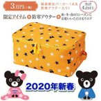2020年新春福袋3万円 DOUBLE.B ダブルB 80cm〜150cm    ダブルb ミキハウス 福袋 2020 mikihouse