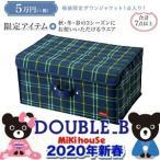 人気の前年用福袋 2020年新春福袋5万円 DOUBLE.B ダブルB 90cm〜150cm    ダブルb ミキハウス 福袋 2020 mikihouse