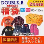 送料無料DOUBLE.B ダブルB mikihouse 2万円新春福袋2014年 150cm