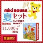 (今季予約商品ではございません)サマーパック 1万円 福袋 ミキハウス mikihouse 夏物セット 80cm〜150cm 2018年入荷