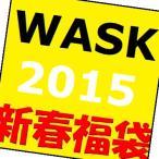 送料無料 WASK ワスク 新春福袋2015年 130cm、140cm、150cm、160cm