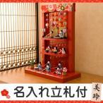 ひな人形 雛人形 コンパクト ちりめんつるし飾り台わらべ雛10人揃い リュウコドウ 龍虎堂