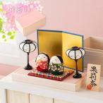 ひな人形 雛人形 収納飾り 桐箱セット おくるみおぼこ雛 送料無料