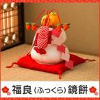 子 子年 迎春 正月飾り 福良(ふっくら)鏡餅 海外土産 和雑貨 リュウコドウ 龍虎堂