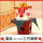 子 鏡餅 迎春 正月飾り 福良(ふっくら)三方鏡餅 和雑貨 リュウコドウ 龍虎堂 送料無料