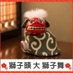 酉 酉年 獅子舞 迎春 正月飾り 玄関 獅子頭 大 海外土産 和雑貨 リュウコドウ 龍虎堂