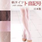 ショッピング柄 柄タイツ『ト音記号』 ストッキング 網タイツ レディース 日本製 白 黒 ピンク ベージュ