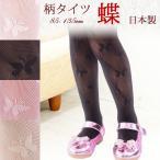 柄タイツ『蝶』 柄ストッキング 子供 キッズ 日本製 白 黒 ピンク ベージュ