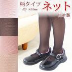 子供タイツ 柄タイツ 『ネット』 発表会 柄ストッキング 子供 キッズ 日本製 白 黒 ピンク ベージュ