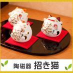 招き猫 陶器製 丸猫貯金箱 福猫 リュウコドウ 龍虎堂 送料無料