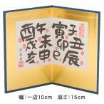屏風 干支 置物 干支置物 迎春飾り 正月飾り 漢字十二支15h 屏風 リュウコドウ 龍虎堂