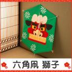 戌 いぬ 凧 獅子舞 迎春 正月飾り 六角凧 獅子 獅子舞 和雑貨 リュウコドウ 龍虎堂