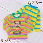 キッズ 子供服 Tシャツ 長袖 ボーダー 『3色ボーダーPTクマクン刺繍Tシャツ』 メール便送料無料 子ども服