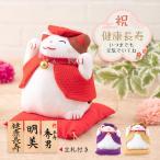 還暦祝い 還暦のお祝い 還暦 ちゃんちゃんこ プレゼント 女性 男性 招き猫 福猫 (小) リュウコドウ 龍虎堂