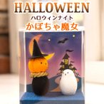 ハロウィン オブジェ 飾り 小物 ハロウィンナイト(かぼちゃ魔女) リュウコドウ 龍虎堂
