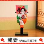 羽子板 豆羽子板 押し絵 雛人形 ひな人形 迎春 正月飾り 浅妻 リュウコドウ 龍虎堂