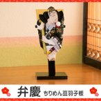 羽子板 豆羽子板 押し絵 歌舞伎 迎春飾り 正月飾り 弁慶 リュウコドウ 龍虎堂