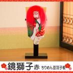 羽子板 豆羽子板 押し絵 歌舞伎 迎春飾り 正月飾り 鏡獅子 赤 リュウコドウ 龍虎堂