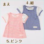 キッズ 子供服 Tシャツ 花柄 半袖 『花柄袖BDTシャツ』 色:コン紺色/ピンク桃色 メール便送料無料 子ども服
