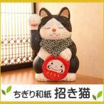 ちぎり和紙幸せ招き猫(大) リュウコドウ 龍虎堂 送料無料