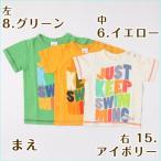 キッズ 子供服 Tシャツ 半袖 『スイミングTシャツ』 メール便送料無料 子ども服