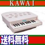 河合楽器 ミニピアノ ピンキッシュホワイト P-25 KAWAI ピアノ