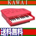 河合楽器 ミニピアノ 赤 レッド P-25 KAWAI ピアノ 送料無料