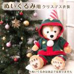 送料無料 着せ替え 洋服 衣装 クリスマス 『ハッピーツリー キッズ』 セパレート 子ども服
