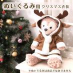 送料無料 着せ替え 洋服 衣装 クリスマス 『ガールズ トナカイ』 セパレート スカート