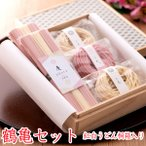 還暦祝い 米寿祝い プレゼント ギフト 女性 父 祖父 還暦 米寿 長寿 うどん 桐箱入 送料無料 鶴亀セット 祖母 御祝 いつまでも元気で