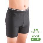 ショッピング水着 メンズ 水着用 インナー ショーツ 水泳用 男性用 スイムサポーター ブラック M/L/LL