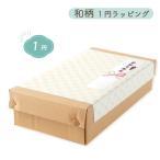 ラッピングサービス 1円ラッピング 人形和雑貨(5500円以...