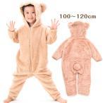 ショッピングもこもこ もこもこ キッズ 防寒着 着ぐるみクマ大寸 ベージュ くま 耳付き しっぽ コスプレ 子ども 100〜120cm 送料無料