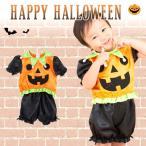 【メール便送料無料】 コスプレ 衣装 子供 かぼちゃ パンプキン キッズ 仮装 コスチューム 子ども服