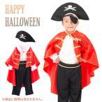 【メール便送料無料】 コスプレ 衣装 子供 海賊 パイレーツ キッズ 仮装 コスチューム 子ども服