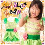 【メール便送料無料】 衣装 子供 仮装 キッズ コスプレ KIDS フェアリー ドレス 妖精 緑 花 女子 女の子 子供用 子ども服