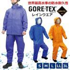 ゴアテックス レインウェア 上下セット S/M/L/LL/3L ブルー オレンジ 男女兼用 GORE-TEX PRODUCTS レインコート レインジャケット レインパンツ 雨衣 合羽