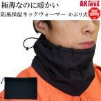 ネックウォーマー かぶり式 AK products DEVA 防風ウインドストッパー素材 メンズ 日本製