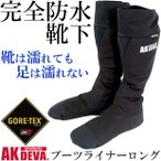 完全防水 ブーツライナー ロング AK products DEVA 防水 靴下 ゴアテックス 防水 ソックス (DM便/ネコポス不可)