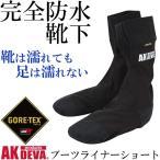 完全防水 ブーツライナー ショート AK products DEVA 防水 靴下 ゴアテックス 防水 ソックス (DM便不可・ネコポス不可)