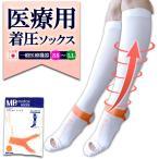 弾性ストッキング 医療用 靴下 着圧ソックス MBメディカルソックス フィットタイプ 白 メンズ レディース