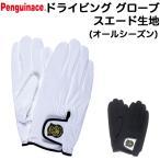 ドライビンググローブ スエードタイプ G-203 ペンギンエース ポリスジャパン ドライブ/バイク/車/運転/手袋