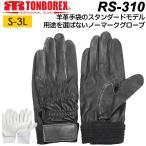 トンボ社製 レスキューグローブ TONBOREX トンボレックス RS-310 羊革手袋 用途を選ばないノーマークタイプグローブ(DM便可能・ネコポス可能:2双まで)