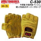 牛革手袋 指なし手袋 トンボ グローブ C-530 オーバーグローブ 牛セラミックレザー