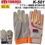 トンボ社製 レスキューグローブ TONBOREX トンボレックス K-501 幅広い環境で使えるケプラー繊維+人工皮革製(DM便可能・ネコポス可能:1双まで)